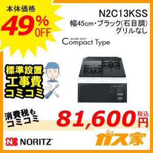標準取替交換工事費込み-ノーリツガスビルトインコンロ CompactType(コンパクトタイプ) N2C13KSS