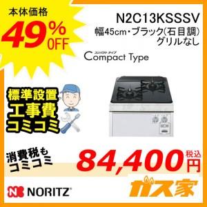 標準取替交換工事費込み-ノーリツガスビルトインコンロ CompactType(コンパクトタイプ) N2C13KSSSVCompactType(コンパクトタイプ) N2G15KSQ1