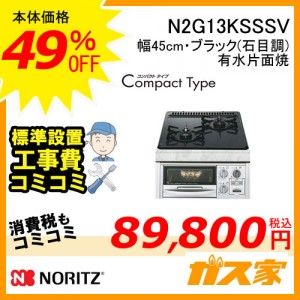 標準取替交換工事費込み-ノーリツガスビルトインコンロ CompactType(コンパクトタイプ) N2G13KSSSV
