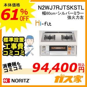標準取替交換工事費込み-ノーリツガスビルトインコンロMi-fit(ミフィット)N2WJ7RJTSKSTL