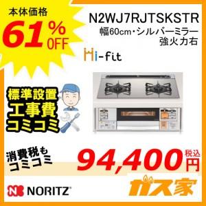 標準取替交換工事費込み-ノーリツガスビルトインコンロMi-fit(ミフィット)N2WJ7RJTSKSTR