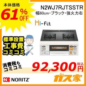 標準取替交換工事費込み-ノーリツガスビルトインコンロMi-fit(ミフィット)N2WJ7RJTSSTR