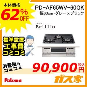 標準取替交換工事費込み-パロマガスビルトインコンロBrillioα(ブリリオ アルファ)PD-AF65WV-60GK