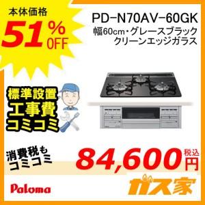 標準取替交換工事費込み-パロマガスビルトインコンロクリアガラストップシリーズPD-N70AV-60GK