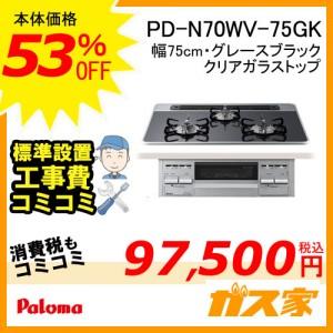PD-N70WV-75GK-SET