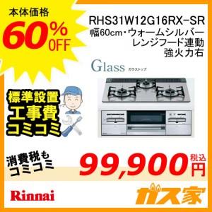 標準取替交換工事費込み-リンナイガスビルトインコンロGlass(ガラストップ)RHS31W12G16RX-SR