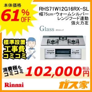 標準取替交換工事費込み-リンナイガスビルトインコンロGlass(ガラストップ)RHS71W12G16RX-SL