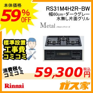 標準取替交換工事費込み-リンナイガスビルトインコンロMetal(メタル)RS31M4H2R-BW
