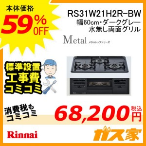 標準取替交換工事費込み-リンナイガスビルトインコンロMetal(メタル)RS31W21H2R-BW