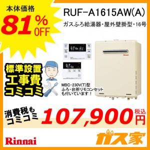 リモコンと標準取替交換工事費込み-リンナイガスふろ給湯器RUF-A1615AW(A)
