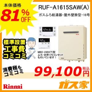 リモコンと標準取替交換工事費込み-リンナイガスふろ給湯器RUF-A1615SAW(A)