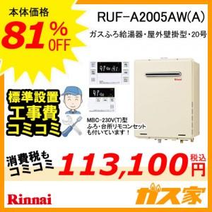 リモコンと標準取替交換工事費込み-リンナイガスふろ給湯器RUF-A2005AW(A)