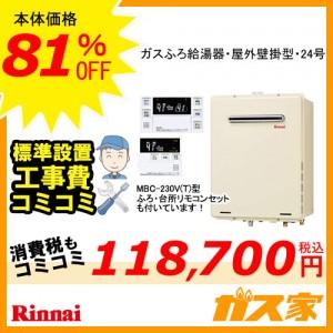 リモコンと標準取替交換工事費込み-リンナイガスふろ給湯器RUF-A2405AW(A)