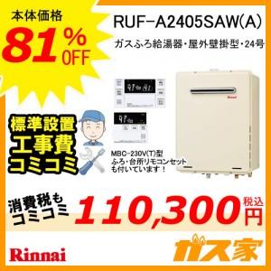 リモコンと標準取替交換工事費込み-リンナイガスふろ給湯器RUF-A2405SAW(A)