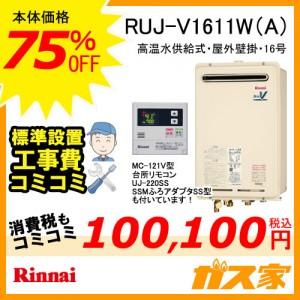 リモコンと部材と標準取替交換工事費込み-リンナイガスふろ給湯器RUJ-V1611W(A)