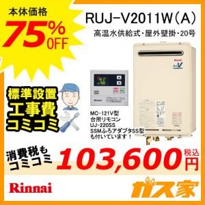 リモコンと部材と標準取替交換工事費込み-リンナイガスふろ給湯器RUJ-V2011W(A)