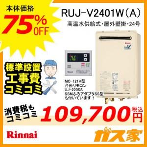 リモコンと部材と標準取替交換工事費込み-リンナイガスふろ給湯器RUJ-V2401W(A)