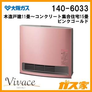 140-6033型 大阪ガス ガスファンヒーター Vivace(ビバーチェ) ピンクゴールド