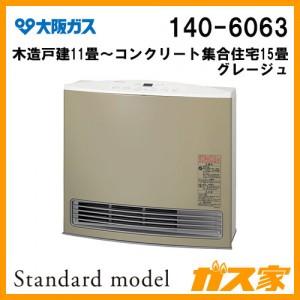 大阪ガスガスファンヒーターStandardmodel(スタンダードモデル)140-6063型