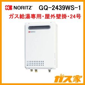ノーリツガス給湯器GQ-2439WS-1