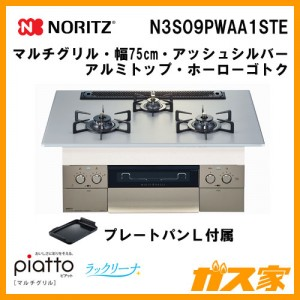 N3S09PWAA1STEノーリツ ガスビルトインコンロ piatto(ピアット)・マルチグリルラックリーナ天板
