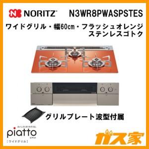 N3WR8PWASPSTES ノーリツ ガスビルトインコンロ piatto(ピアット)・ワイドグリル