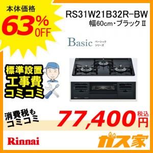 標準取替交換工事費込み-リンナイガスビルトインコンロBasic(ベーシック)RS31W21B32R-BW