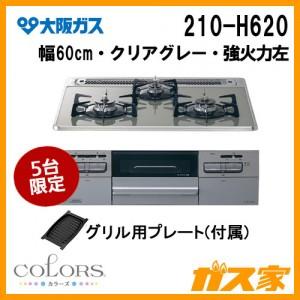 大阪ガスガスビルトインコンロCOLORS(カラーズ)Hシリーズ210-H620