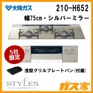 大阪ガスガスビルトインコンロSTYLES(スタイルズ)210-H652