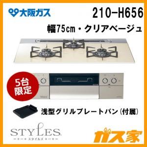 大阪ガスガスビルトインコンロSTYLES(スタイルズ)210-H656