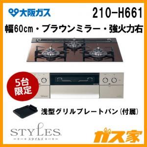 大阪ガスガスビルトインコンロSTYLES(スタイルズ)210-H661