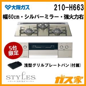 大阪ガスガスビルトインコンロSTYLES(スタイルズ)210-H663