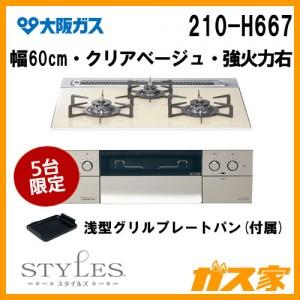 大阪ガスガスビルトインコンロSTYLES(スタイルズ)210-H667