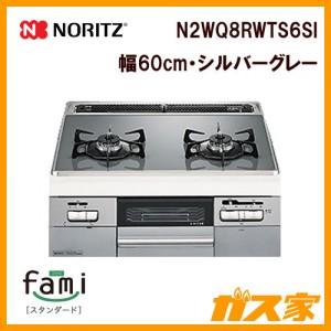 ノーリツガスビルトインコンロfami(ファミ)・スタンダードN2WQ8RWTS6SI
