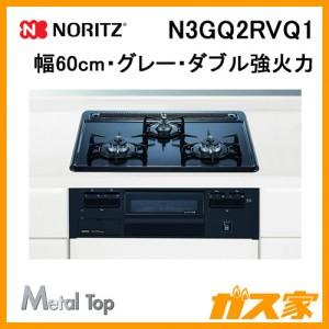 ノーリツガスビルトインコンロMetalTop(メタルトップ)N3GQ2RVQ1