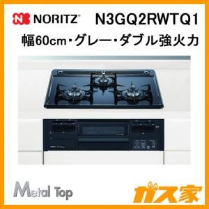 ノーリツガスビルトインコンロ MetalTop(メタルトップシリーズ)N3GQ2RWTQ1