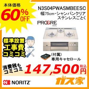 標準取替交換工事費込み-ノーリツガスビルトインコンロPROGRE(プログレ)N3S04PWASMBEESC