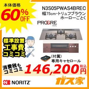 標準取替交換工事費込み-ノーリツガスビルトインコンロPROGRE(プログレ)N3S05PWAS4BREC