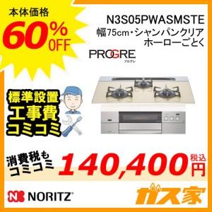 標準取替交換工事費込み-ノーリツガスビルトインコンロPROGRE(プログレ)N3S05PWASMSTE