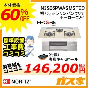 N3S05PWASMSTEC