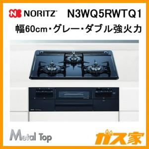 ノーリツガスビルトインコンロMetalTop(メタルトップ)N3WQ5RWTQ1