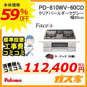 標準取替交換工事費込み-パロマガスビルトインコンロFaceis(フェイシス)PD-810WV-60CD
