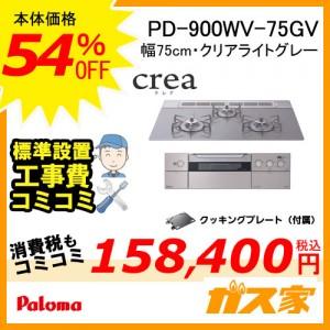 標準取替交換工事費込み-パロマガスビルトインコンロcrea(クレア)PD-900WV-75GV
