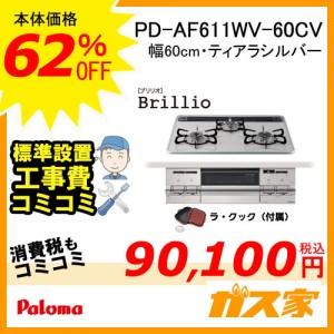 標準取替交換工事費込み-パロマガスビルトインコンロBrillio(ブリリオ)PD-AF611WV-60CV