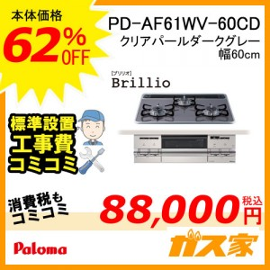 標準取替交換工事費込み-パロマガスビルトインコンロBrillio(ブリリオ)PD-AF61WV-60CD