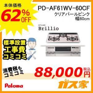 標準取替交換工事費込み-パロマガスビルトインコンロBrillio(ブリリオ)PD-AF61WV-60CF