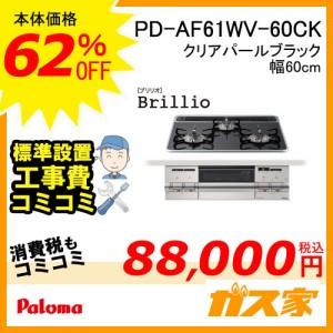標準取替交換工事費込み-パロマガスビルトインコンロBrillio(ブリリオ)PD-AF61WV-60CK