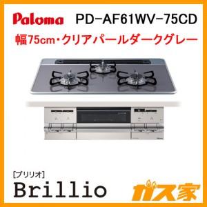 パロマガスビルトインコンロBrillio(ブリリオ)PD-AF61WV-75CD