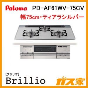 パロマビルトインコンロBrillio(ブリリオ)PD-AF61WV-75CV