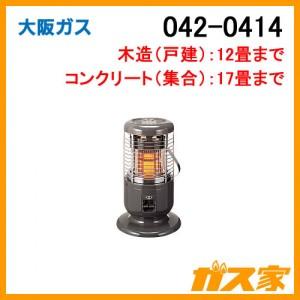 大阪ガスガスストーブ042-0414型